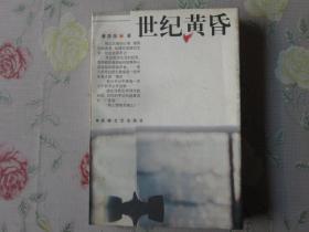 世纪黄昏   (签赠本)潘浩泉 著  靖江文学