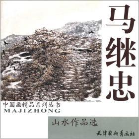 中国画精品系列丛书:马继忠山水作品选