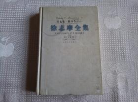 徐志摩全集 第七卷·翻译作品(1)