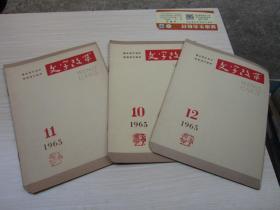 文字改革(1965年第10、11、12期 )