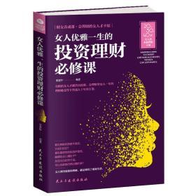 正版新书女人优雅一生的投资理财必修课