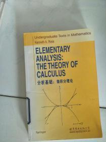 分析基础:微积分理论