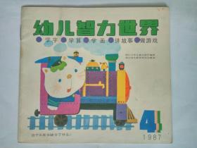 《幼儿智力世界》1987.4
