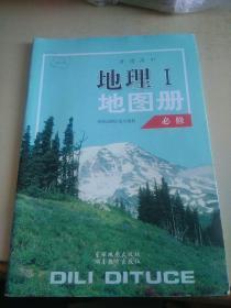 普通高中  地理(I)地图册(必修)