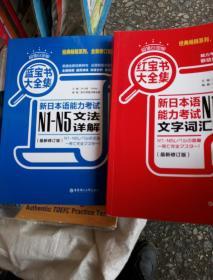 蓝宝书。红宝书大全集新日本语能力考试N1一N5文法洋解