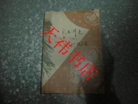 老武侠小说 武林外史(一)(书籍包有保护纸,扉页及书侧面有字迹)