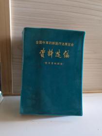 全国中草药心医疗法展览会 资料选编
