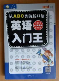 英语入门王:从ABC到流畅口语 缺光盘