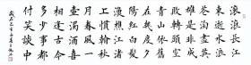 【保真】田蕴章弟子、国展金奖获得者王锡波欧楷精品:杨慎《临江仙》