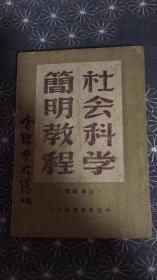 1948年社会科学简明教程