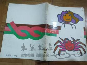 原版日本日文书 こどものバツハ 田村宏 株式会社全音乐谱出版社 1979年5月 大16开平装