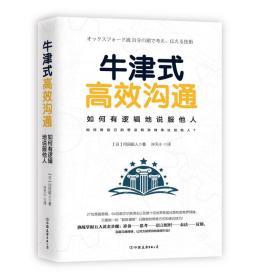 牛津式高效沟通:如何有逻辑地说服他人中国友谊[日]冈田昭人9787505744325