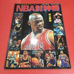 NBA封神榜