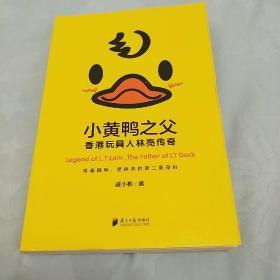 《小黄鸭之父》香港玩具人林亮传奇。作者签名本。林亮先生是中国塑胶玩具第一人。被誉为小黄鸭之父、变形金刚之父。