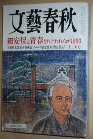 日文原版书 文艺春秋 2010年 12月号 [雑志]