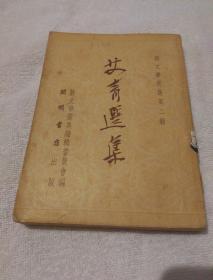 艾青选集(1952年)