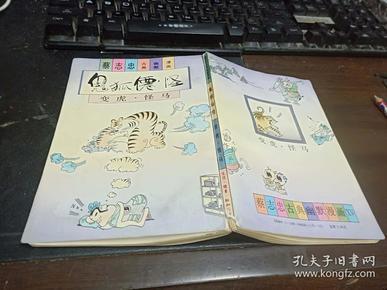 蔡志忠古典幽默漫画 ------鬼狐仙怪   变虎·怪马  32开本142页  非馆藏