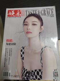 娱乐品味周刊[2016年第6期,总第537期]