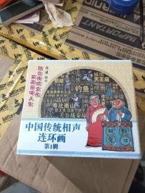 中国传统相声连环画 -第一辑全8册