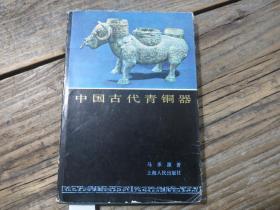 《中国古代青铜器》   精装本 罕见