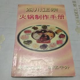 四川正宗火锅制作手册