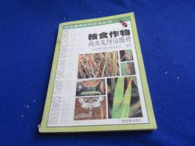 粮食作物病虫及防治图册