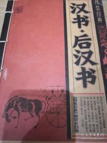 线装经典:汉书·后汉书