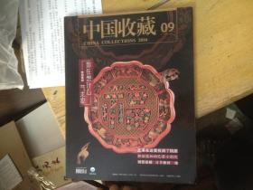 中国收藏2016.09