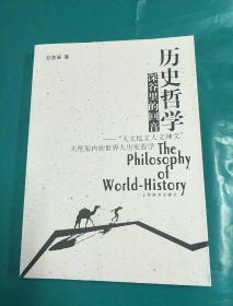 历史哲学深谷里的回音:天文地文人文神文大框架内的世界大历史哲学