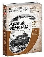 从闪电战到沙漠风暴:战争战役层级发展史