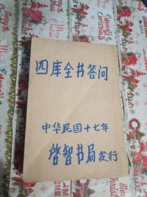 四库全书答问 【见图】有印章 不影响阅读 有破损