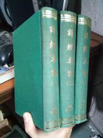 诗经本事(全三册) 1970年一版一印 精装 未阅美品 自然旧 影印民国廿五年排印本