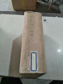 植物学大辞典 民国版(品相不好)
