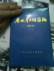 房地产文件汇编(1985一1987)