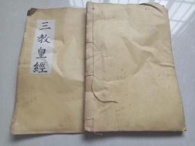 道观流出道教经书线装书:《三教皇经》,整本有皱痕,大体不影响阅读