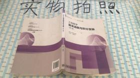 工程数学 复变函数与积分变换 第二版
