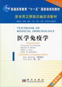 医学英文原版改编双语教材:医学免疫学(双语版)
