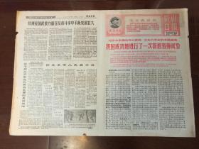 *文革版《鞍山日报》1968年12月29日· ·4开1-2版·共4版·要点:我国成功地进行了一次氢弹试验·套红