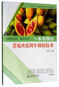 一本书明白:苦瓜丝瓜周年栽培技术