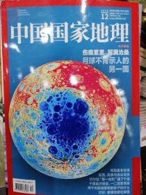 中国国家地理2018.12