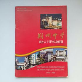 荆州中学建校60周年纪念画册