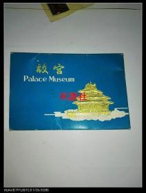 故宫明信片 (11张)北京市邮政局印制