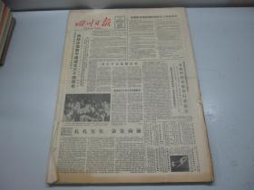 四川日报1983年10月(1日-31日)