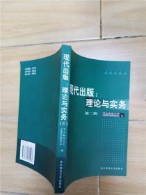 现代出版:理论与实务 第二辑