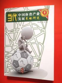 当代中国体育产业发展策略研究
