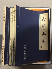 《孙子兵法》16开盒精装版.四册全