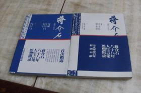 蒋介石 1887—1975  上下两册合售(上册2011年5月1版1印  下册2011年7月1版2印  平装小16开  有描述有清晰书影供参考)