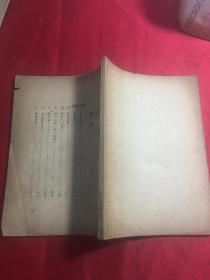 民国旧书:学习与摹仿 收集材料 关于人物 从人物到环境 自已检查自己〔无封〕