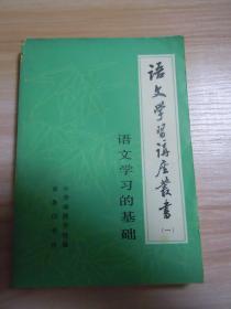 语文学习讲座丛书(一)语文学习的基础