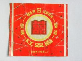 都乐牌红双喜酥糖标-广西柳州市糖果二厂
